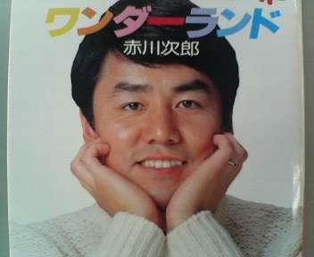 赤川次郎さんを語ろう