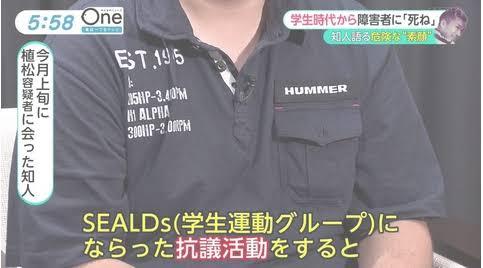 【相模原殺傷2年】植松聖被告、謝罪なく「人ではないから殺人ではない」 産経新聞との5回の接見で持論