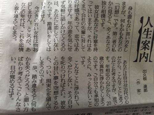 """中居正広「これ一目惚れだ」ラジオで""""恋""""のはじまり告白!相手は""""受付嬢"""""""