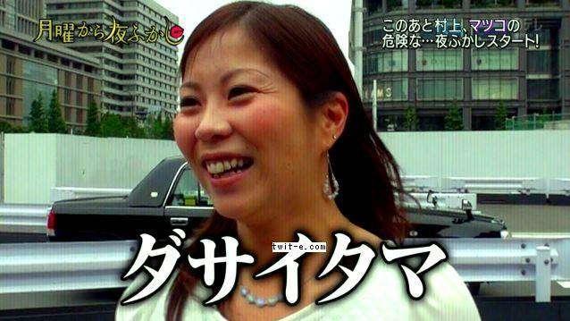 埼玉の楽しいスポット