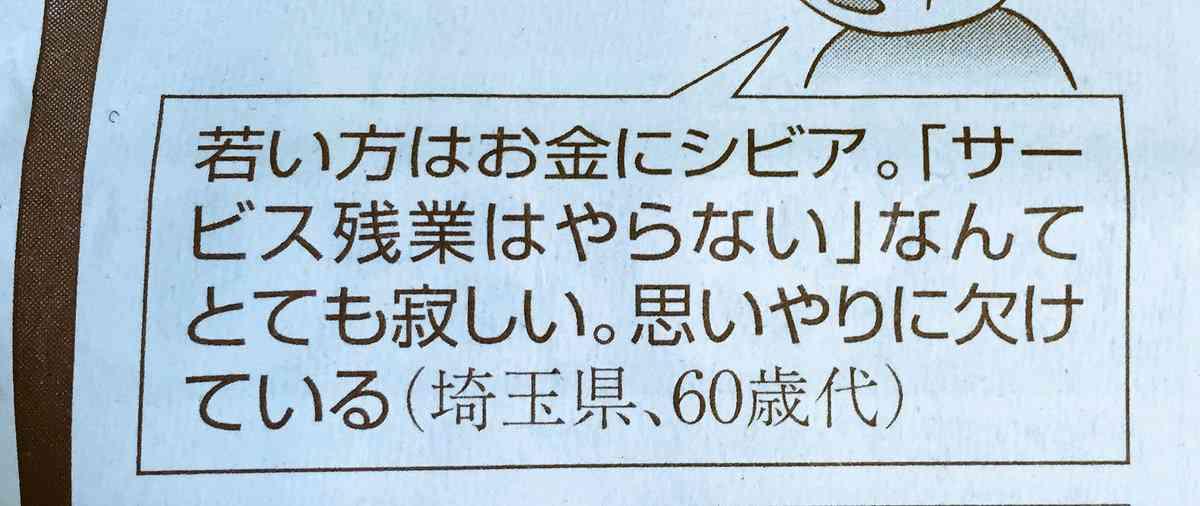 日本で当たり前になっているこれを変えたい!