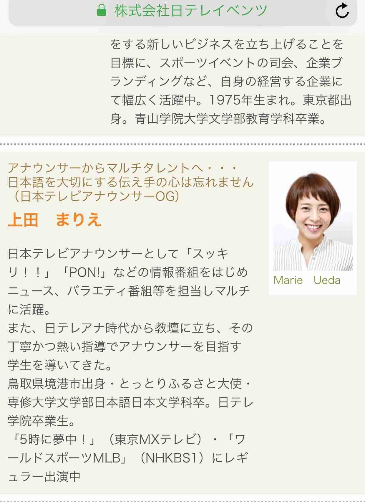 上田まりえが不安定すぎる?「泣きながら彷徨い」「仕事も学校も苦しい。全部から逃げたい」5月から悩み