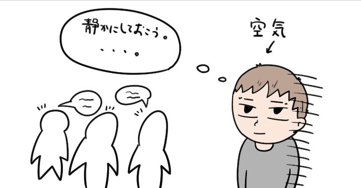 大人数で喋るのが苦手な人〜
