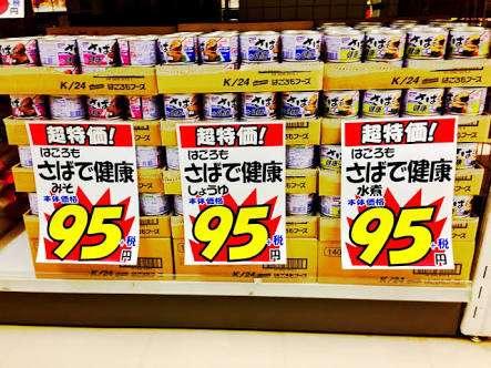 サバ缶が熱い! 売れすぎて悲鳴も 超人気背景は…