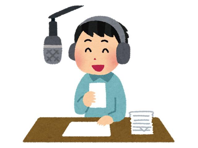 ラジオでお便りを読まれるコツ