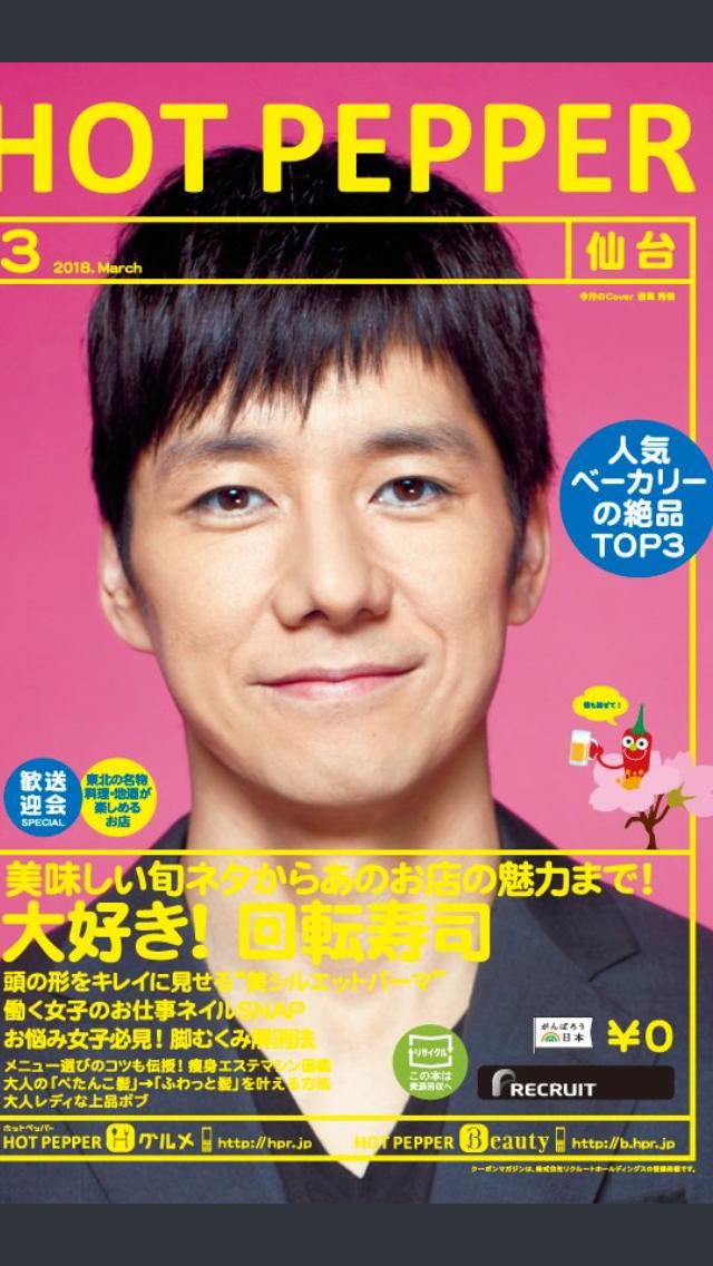 木村拓哉と二宮和也、雑誌で初2ショット表紙!