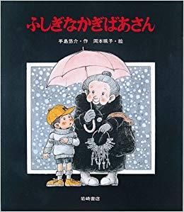 【懐かしい】小学校の図書室にあった本