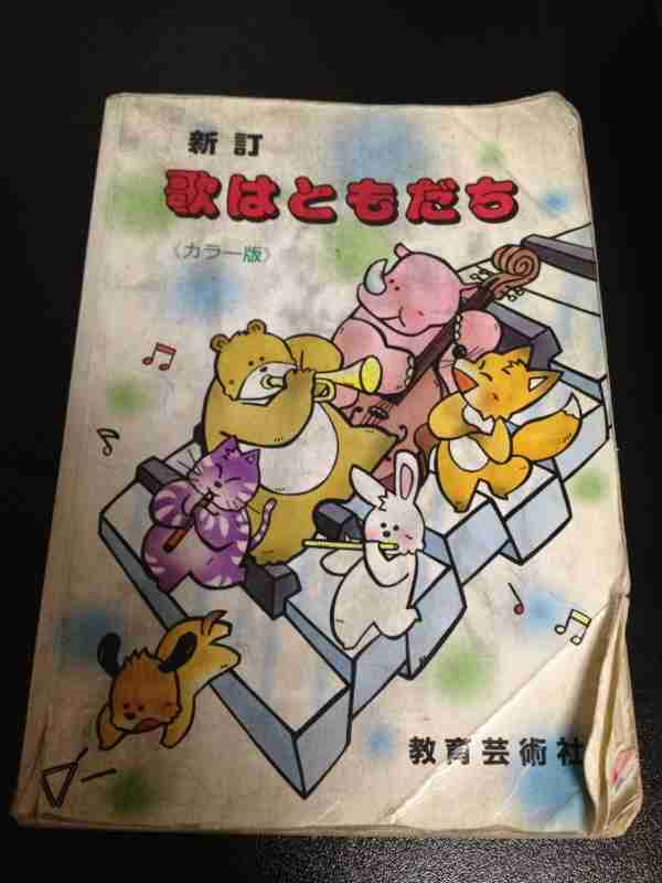 音楽の教科書にのっていた懐かしい曲