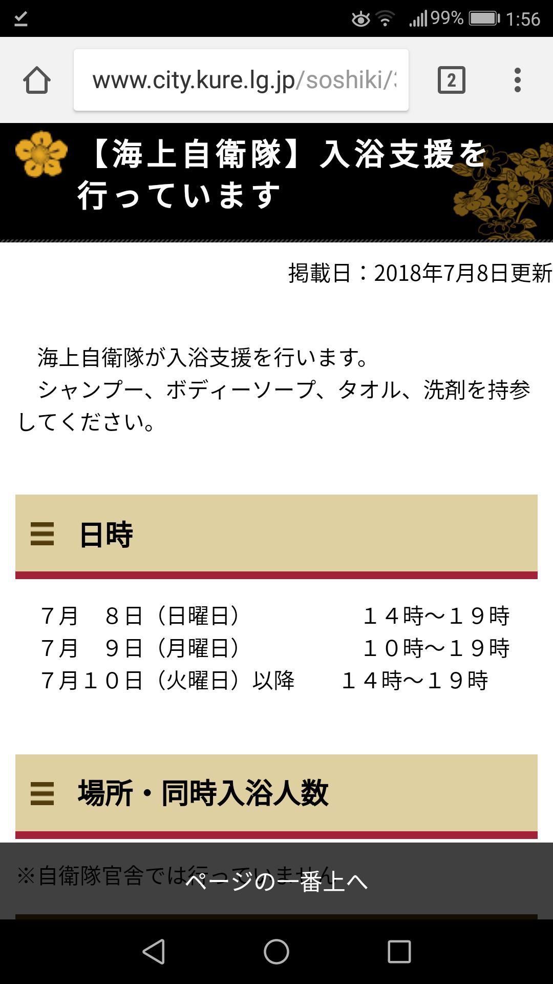 【大雨浸水被害】情報共有しませんか?7月9日