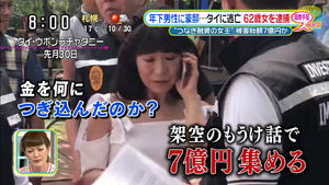 【週刊文春】金融庁圧力疑惑 野田聖子総務相が明かしていた「GACKTの依頼」