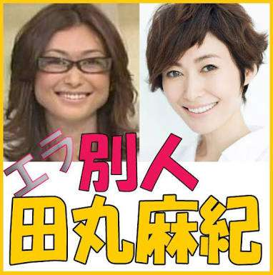 田丸麻紀、第2子次男を出産「ますます賑やかな家庭に」