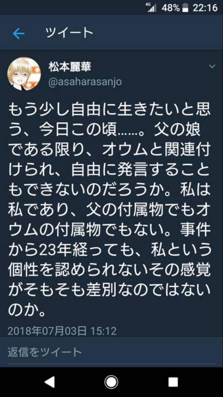 オウム真理教 松本智津夫元代表の遺体、妻ら引き渡し要求 「遺骨は金庫に」