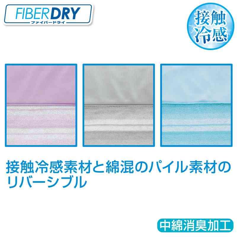 接触冷感寝具(敷きパッド、まくらカバーなど)使ってますか?