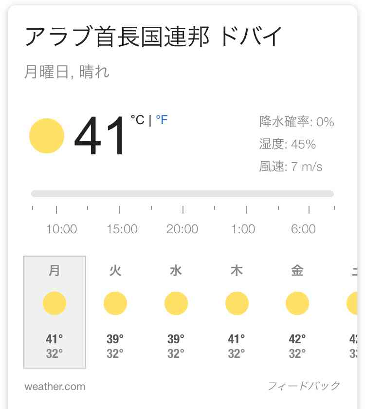 ことし最多237地点で猛暑日 きょうも記録的な暑さに