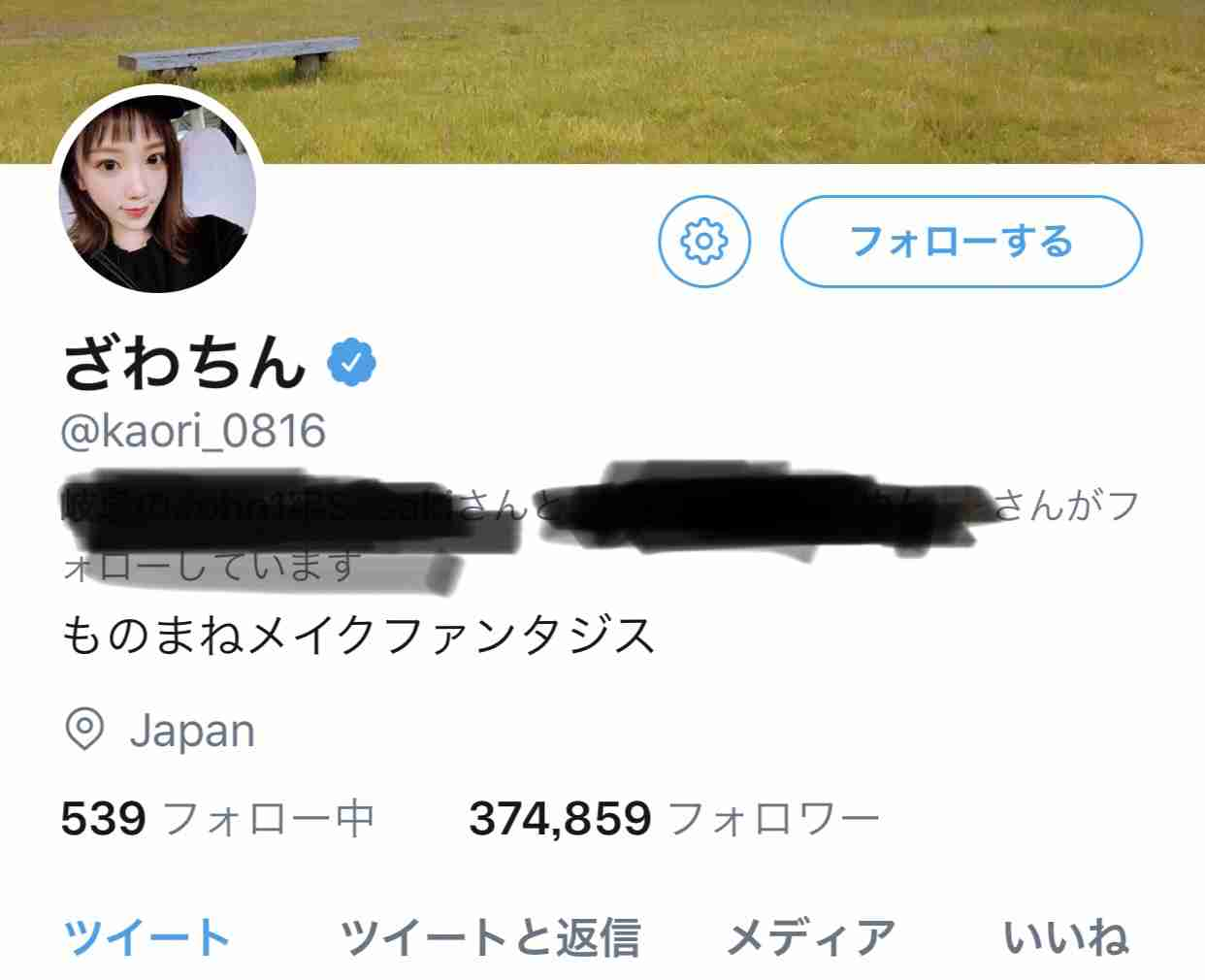 ツイッター、「偽のフォロワー」を世界で削除