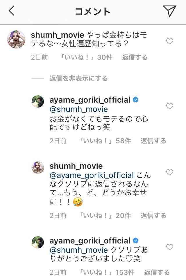 恋する剛力彩芽に人気芸人たちから忠告 岡村隆史「ファンはすごく傷ついてる」