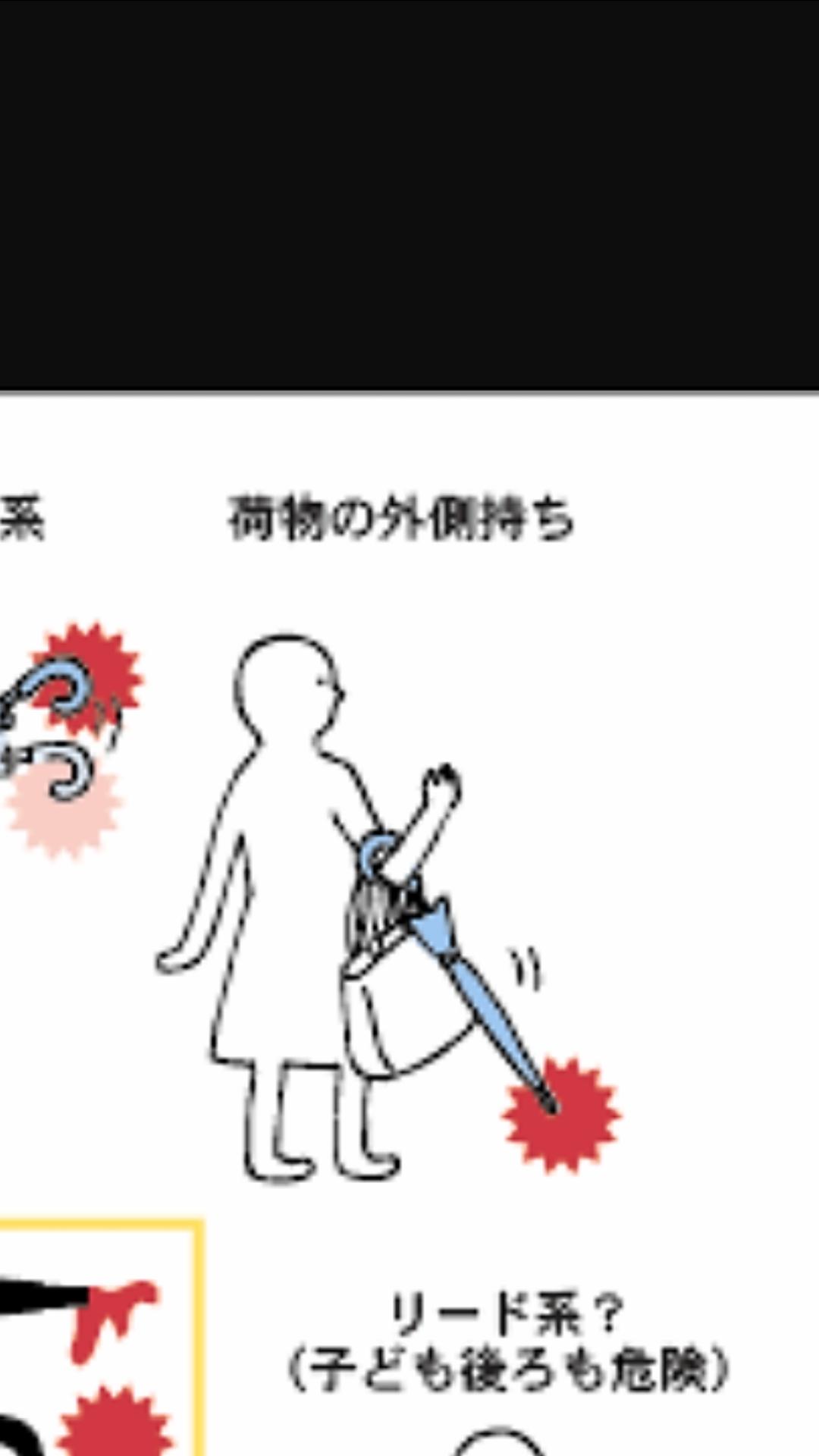 傘が凶器になる瞬間! 訴えられたケースも?