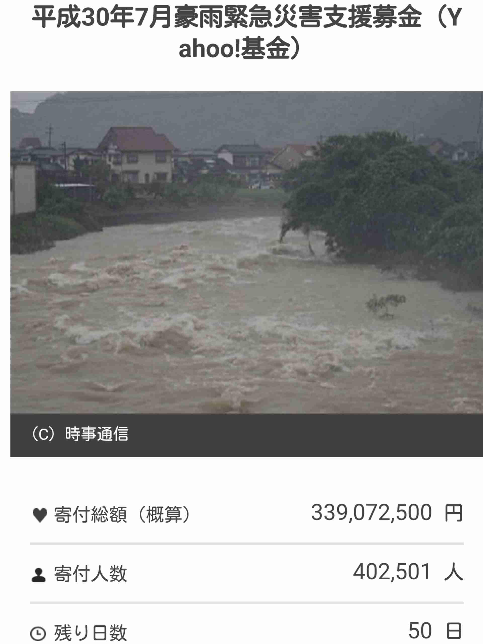高須克弥院長、西日本豪雨の被災地支援で500万円寄付