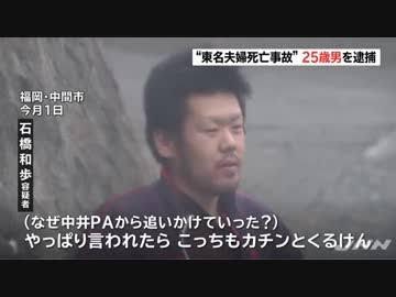 【実況·感想】悪者は絶対に許さない! 実録!犯罪列島2018夏