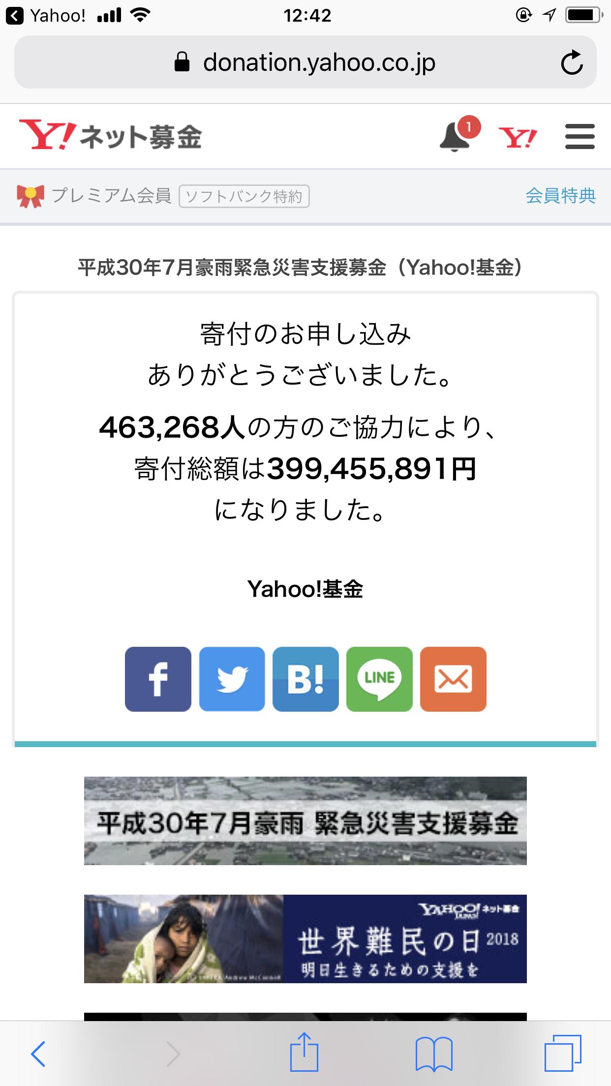 西日本豪雨の義援金はどこに寄付しましたか?