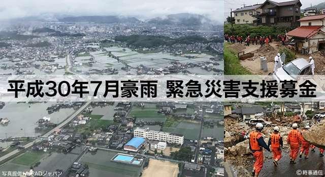 豪雨被害これまでに175人死亡、62人安否不明