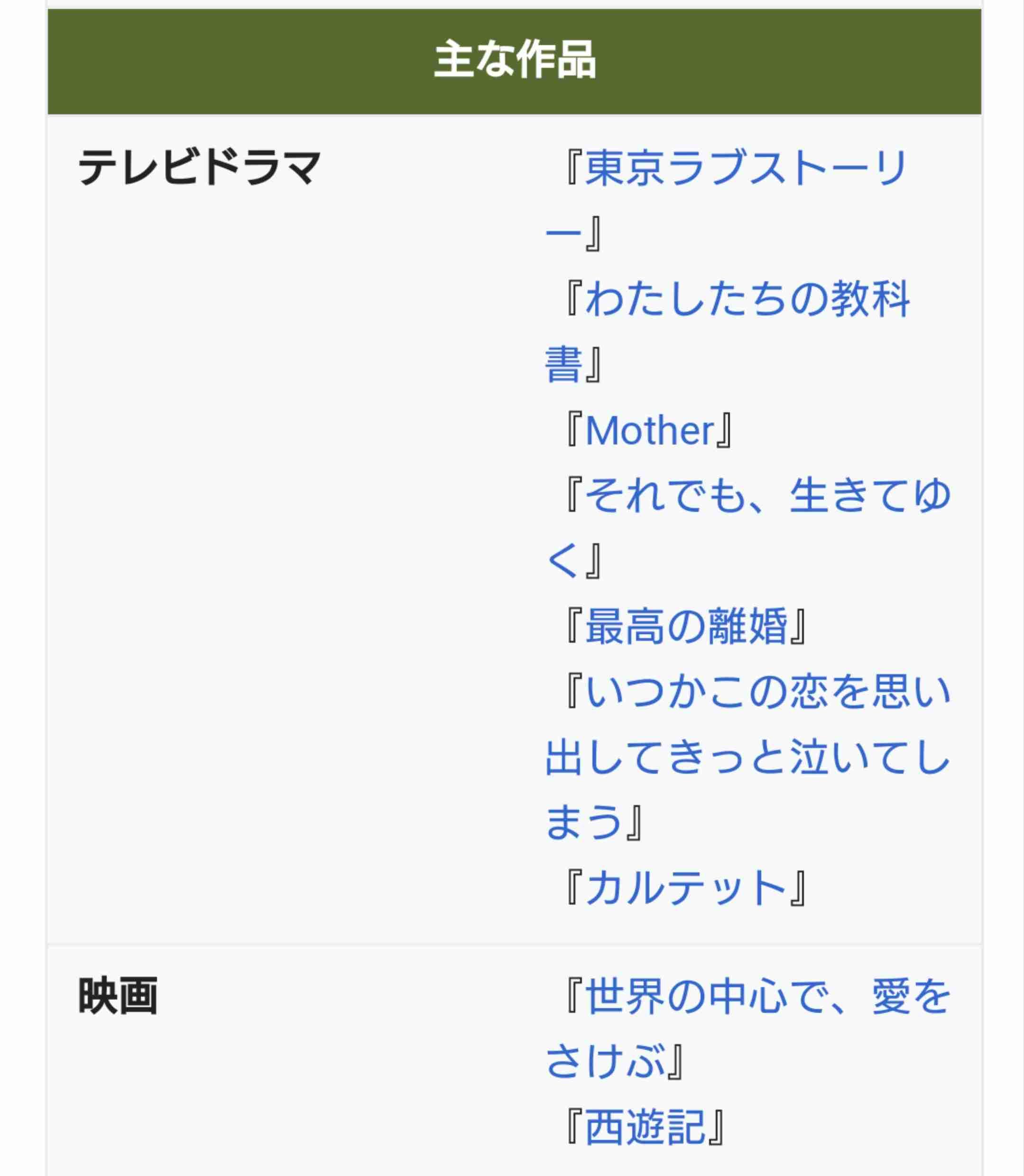 脚本家・坂元裕二の作品が好きな人