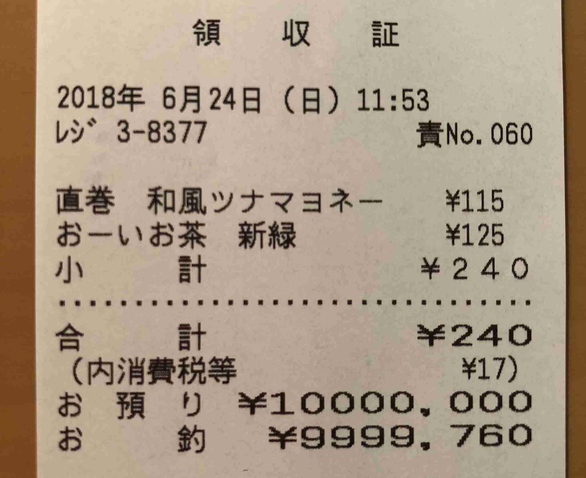 スーパーのレジでの面白出来事!