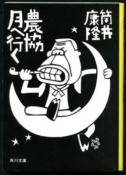 筒井康隆さん好きな方
