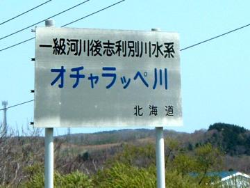 なまら難しい!北海道の難読地名♪