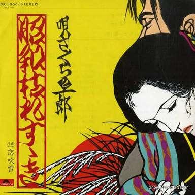 昭和の恋愛