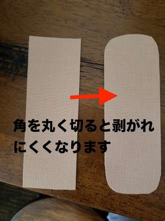 効果的な湿布の使い方