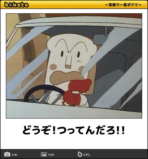 車の運転でちょっとイラッとする事