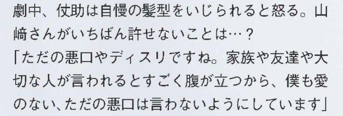 山崎賢人を語りたい
