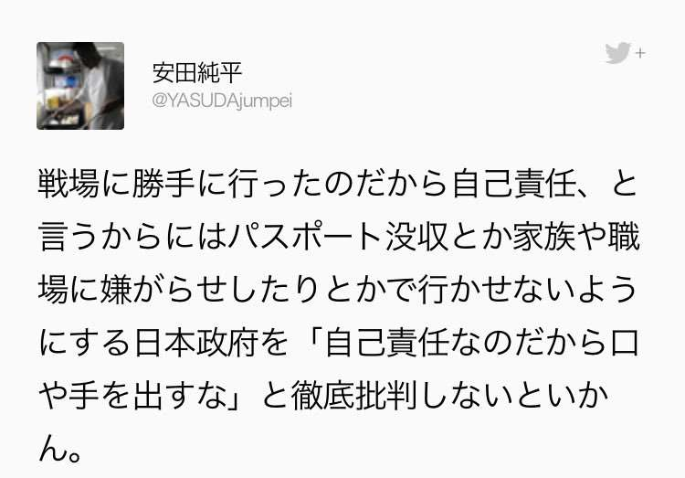 安田純平さん新たに動画 「今すぐ助けてください」