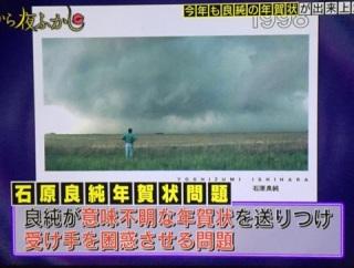 大物二世の長嶋一茂と石原良純 「炎上しない安心感」で爆売れ中