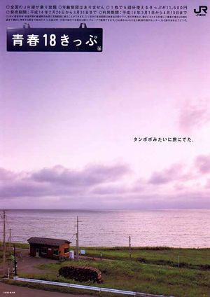 青春18きっぷのポスターを貼っていくトピPart2