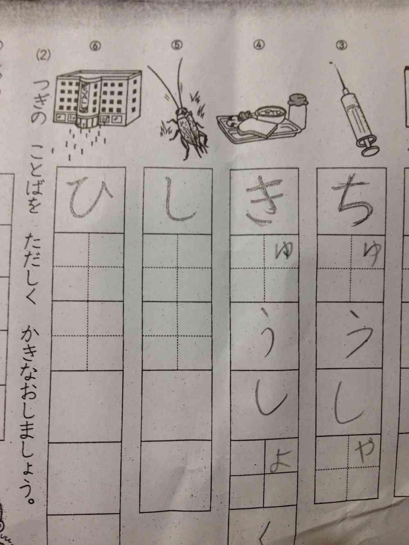 「この塊は何!?」「スモッグ?」「すまっぷ?」 小学1年生に出された国語の宿題が