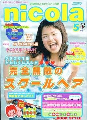 雑誌「ニコラ」を語ろう