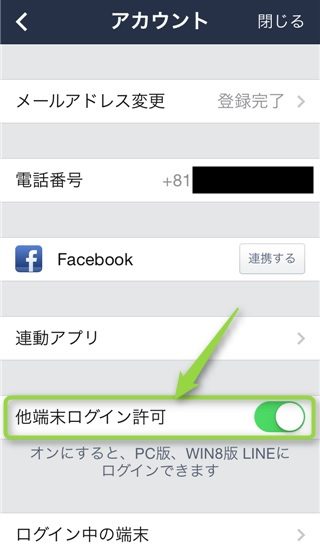 LINE乗っ取り被害を受けた方