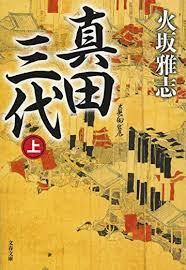 おすすめの歴史小説