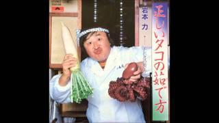 タコ投げつけ事件 札幌市中央区で1時間にわたり外壁にタコぶつける