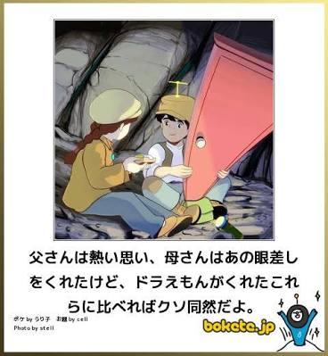 【限定】ジブリのboketeを集めよう