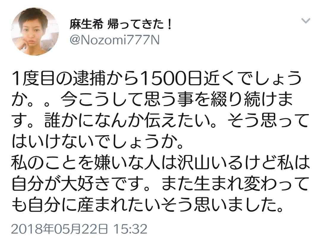 覚醒剤逮捕・起訴のセクシー女優 麻生希 妊娠判明!