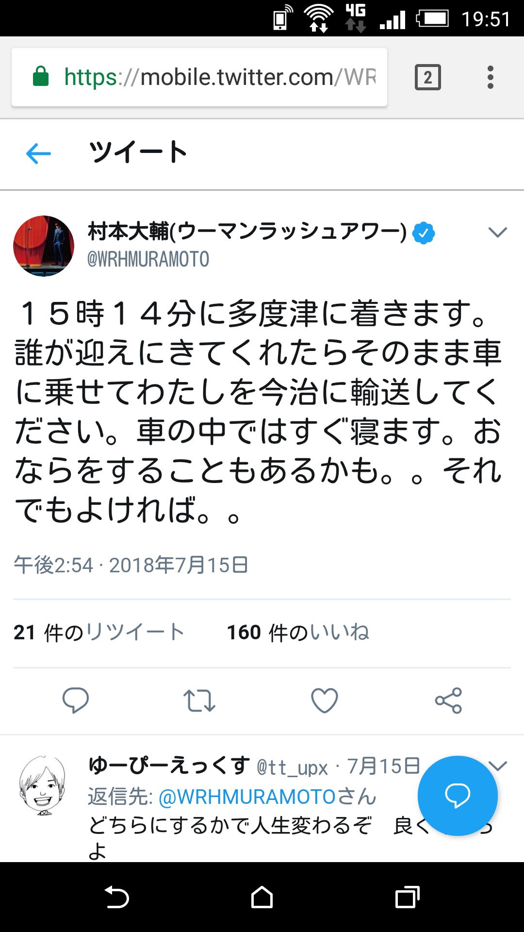 ウーマン村本大輔、被災地・岡山で無料ライブ 飲み物も「奢ります」反響大で受付終了