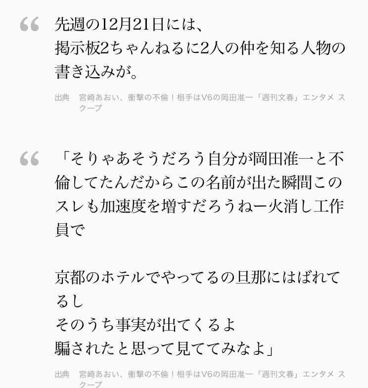 """5億円豪邸も…岡田准一は""""マスオさん状態""""になる可能性"""