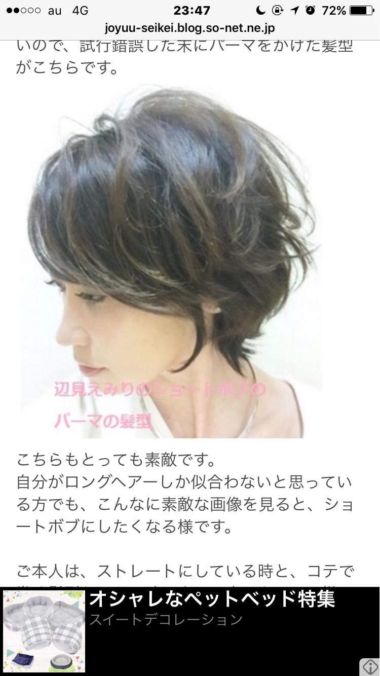 真似したことのある芸能人の髪型
