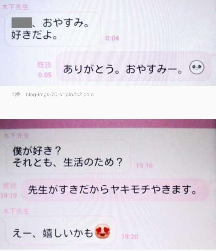 「母親が子どもの顔出しやめたのに…」ジャガー横田夫・木下博勝氏医師、息子の写真を掲載して物議