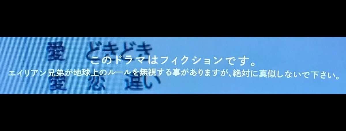 【実況】トーキョーエイリアンブラザーズ1話