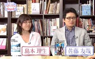 「旦那さんの一番好きな料理は?」『ZIP!』平松修造アナの、直木賞受賞・島本理生氏への質問が物議