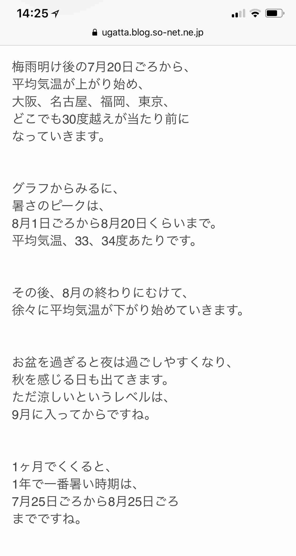 岐阜・多治見と東京・青梅で40度超 各地で危険な暑さ 熱中症に厳重警戒